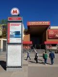 Moskwa, Rosja - mogą 07 2018 zakupy i rozrywki centrum Semenovskiy i Semyonovskaya stacja metru Zdjęcie Stock