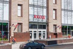Moskwa, Rosja - 09 21 2015 Środkowy Children sklep na Lubyanka - przedmiot dziedzictwo kulturowe Zdjęcie Stock