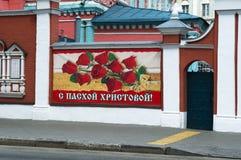 Moskwa, Rosyjski federacyjny miasto, federacja rosyjska, Rosja Obraz Stock