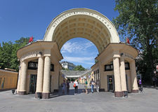 Moskwa stacja metru Kropotkinskaya Obraz Royalty Free