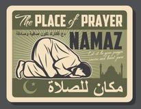 Moslim godsdienstige de plaats retro affiche van het namazgebed vector illustratie