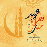 Moslimvakantie Eid al Fitr vector illustratie