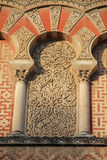 Mosque–Cathedral of Córdoba, Spain. Architecture detail of the The Mosque–Cathedral of Córdoba. Also known as the Great Mosque of Córdoba, this Royalty Free Stock Photography