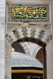 Mosque Doorway Royalty Free Stock Image