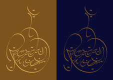 Mosque Shape Ramadan Kareem Calligraphy Royalty Free Stock Photos