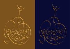 Mosque Shape Ramadan Kareem Calligraphy Royalty Free Stock Photos