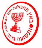 Mossad Royalty Free Stock Photography