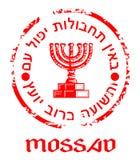 Mossad Insignia Stock Photography