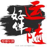 Mot chinois de calligraphie de la bonne chance accompagné illustration de vecteur