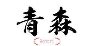 Mot de calligraphie d'Aomori à l'arrière-plan blanc illustration stock