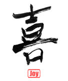 Mot de calligraphie, joie Images stock