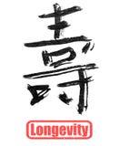 Mot de calligraphie, longévité Photos stock