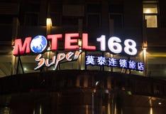 Motel 168 voorgevel bij nacht stock afbeelding