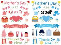 Free Mother`s Day Father`s Day1 Stock Photo - 141829840