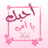 Mothers` Day Greeting Card with Arabic Calligraphy Royalty Free Stock Photography