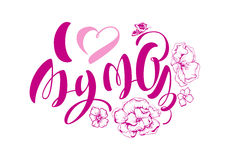 Mothers Day. I love my mom. Lettering text for greeting card Stock Photos