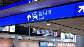 Motie van het teken van de taxirichting binnen de internationale luchthaven van Taoyuan stock videobeelden