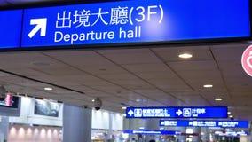 Moto del segno del corridoio di partenza dentro l'aeroporto internazionale di Taoyuan stock footage