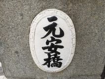 Motoyasubashi Motoyasu Atomowej bomby Bridżowa pobliska kopuła, Hiroszima miasto, Hiroszima, Japonia fotografia royalty free
