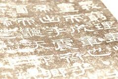 mots chinois Photos stock
