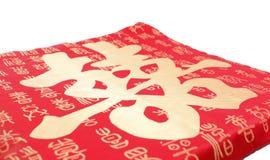 Mots chinois de double bonheur sur un oreiller Photos libres de droits