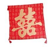 Mots chinois de double bonheur sur un oreiller Photographie stock libre de droits