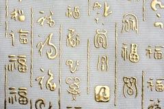 Mots chinois sur le fond de tissu Photos stock