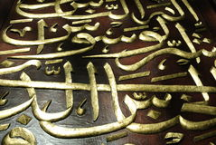 Mots de Quran faits à partir du découpage du bois traditionnel Photos libres de droits