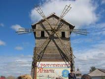 moulin photographie stock libre de droits
