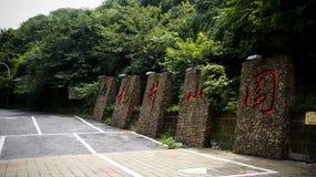 mounain tlongjing Στοκ Φωτογραφία