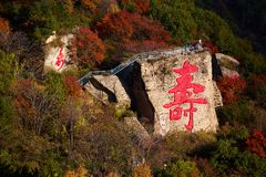 Mount Bailongshan autumn, Shanxi, China stock photos
