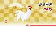 Mount Fuji and rooster New Year card. Mount Fuji and a rooster New Year card Royalty Free Stock Image