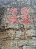 Mount Hengshan. Located 10 kilometers south China Datong, Shanxi Hunyuan county office. The mainstream Quanzhen Taoist holy mountain, known Beiyue, also called Stock Image