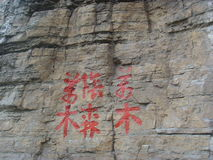 Mount Hengshan Stock Images
