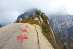 Mount Hua Royalty Free Stock Photos
