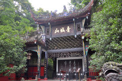 Mount Qingcheng Main Gate Stock Images