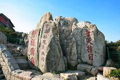 Mount Tai. Taishan, also known as Daishan, Dazong, Daiyue, Dongyue and Thailand, is located in the middle of Shandong Province, which belongs to Tai& x27;an City royalty free stock photos