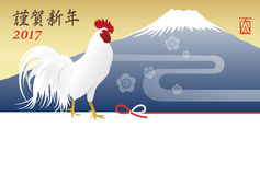 Mountain and rooster New Year card Royalty Free Stock Photography