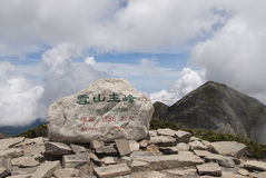 Free Mountain Top In Taiwan Royalty Free Stock Photography - 23930537