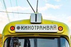 Movie a streetcar in new settlement near the town of Khabarovsk. Russia royalty free stock images