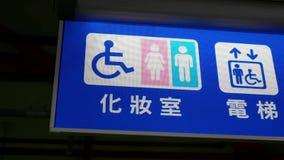 Movimento do logotipo do banheiro do homem e da mulher dentro da plataforma do MRT filme