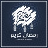 Movimientos del cepillo de Ramadan Kareem en caligrafía árabe con los elementos de la linterna libre illustration