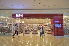 MPU-boekhandel in Alamanda Shopping Mall-putrajaya Royalty-vrije Stock Afbeelding
