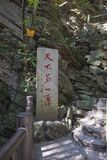 Mr. Guo moruo wrote the first stone tablet. In yixing lake park, yixing, jiangsu province, there is the first stone tablet inscribed by Mr. Guo moruo stock photos