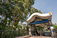 MRT station of Sun Yat-Sen Memorial Hall Royalty Free Stock Photos