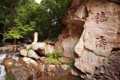 Mt Mian-Berg, Jiexiu, Shanxi Stockfoto