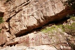 Mt Montagne de Mian, Jiexiu, Shanxi images stock