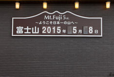 Mt Sinal da estação de Fuji 5o Foto de Stock Royalty Free