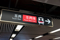 Mtr drevtecken på Tsuen den glåmiga stationen Hong Kong Royaltyfri Foto