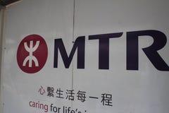 MTR Hong Kong Royalty Free Stock Images
